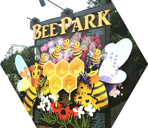 神戸養蜂場ないには、ぜひお写真を撮っていただきたいフォトスポットがたくさん「#神戸養蜂場」でシェアしてみてください。