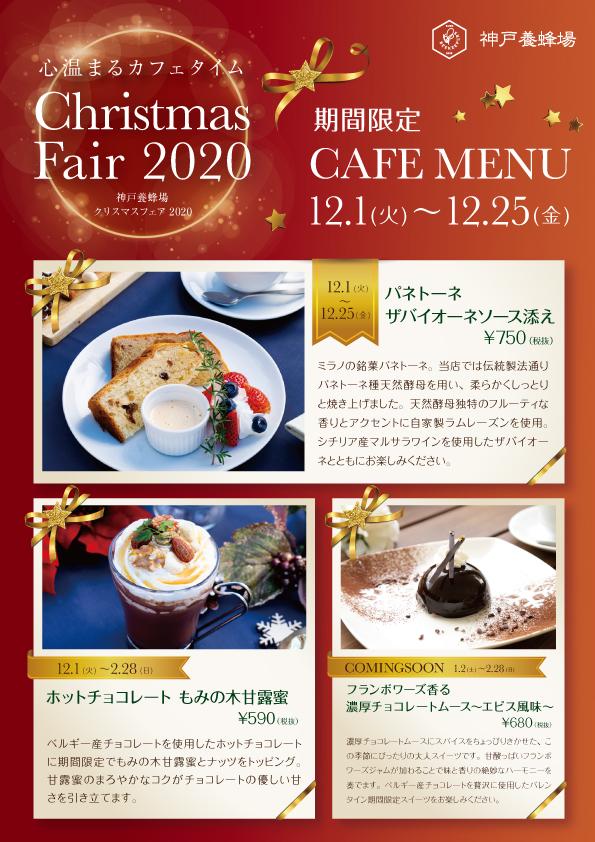 カフェメニュー クリスマスフェア2020