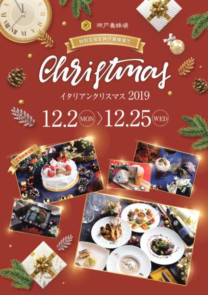 神戸養蜂場クリスマスフェア