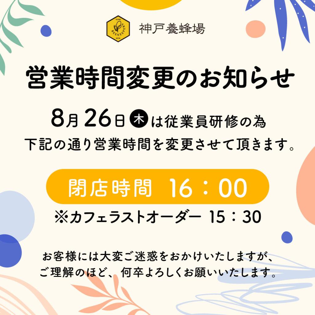神戸養蜂場営業時間変更のお知らせ