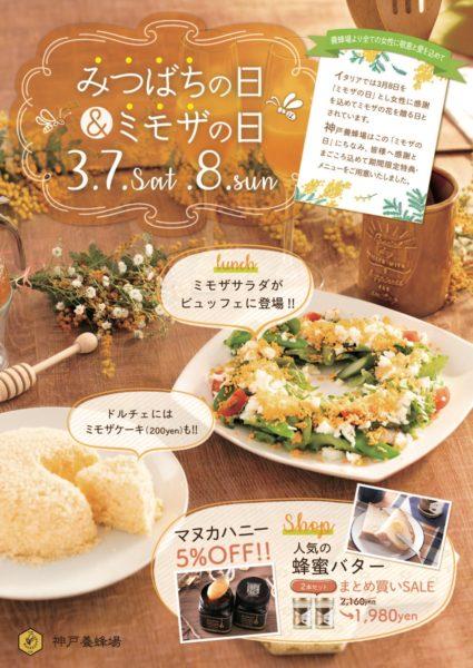 神戸養蜂場ミモザの日