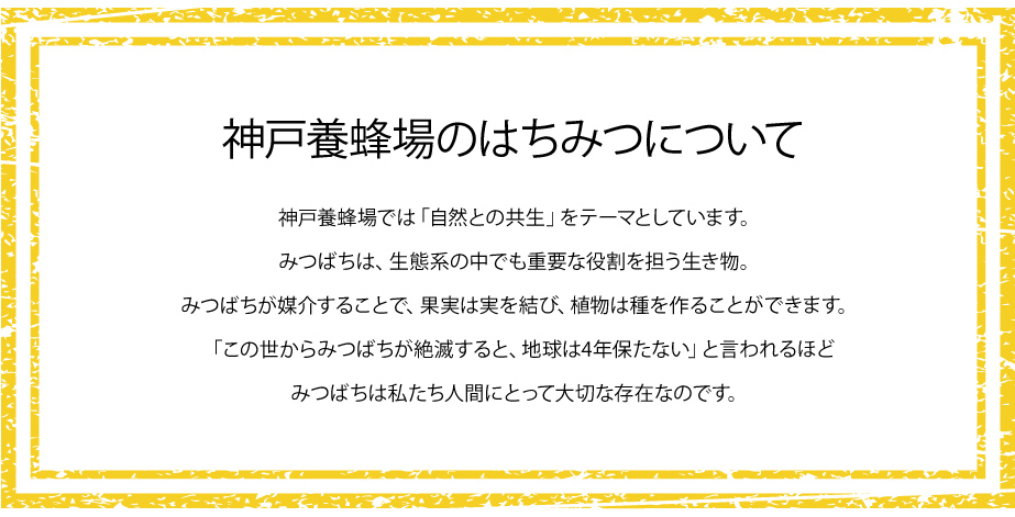神戸養蜂場のはちみつについて