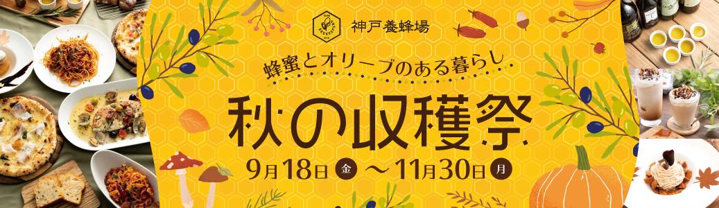 """秋の収穫祭"""""""
