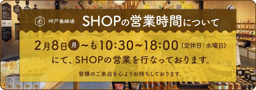 SHOPの営業時間について 2021年2月8日~も営業を行っております。