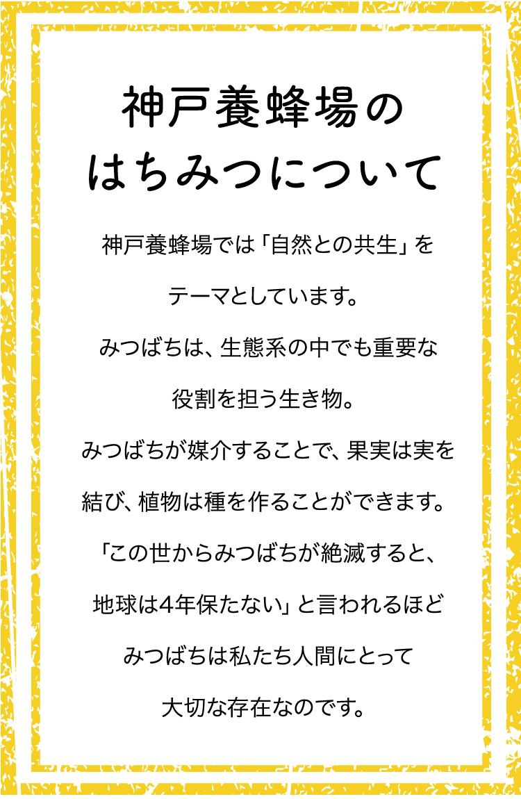 神戸養蜂場では「自然との共生」をテーマとしています。