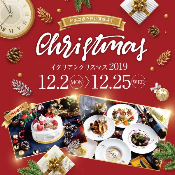 特別な日を神戸養蜂場で「イタリアンクリスマス2019」